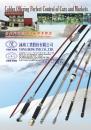 Cens.com 台灣車輛零配件總覽 AD 詠鴻工業股份有限公司