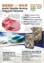 Cens.com TTG-Taiwan Transportation Equipment Guide AD DELTA PLASTICS CO., LTD.