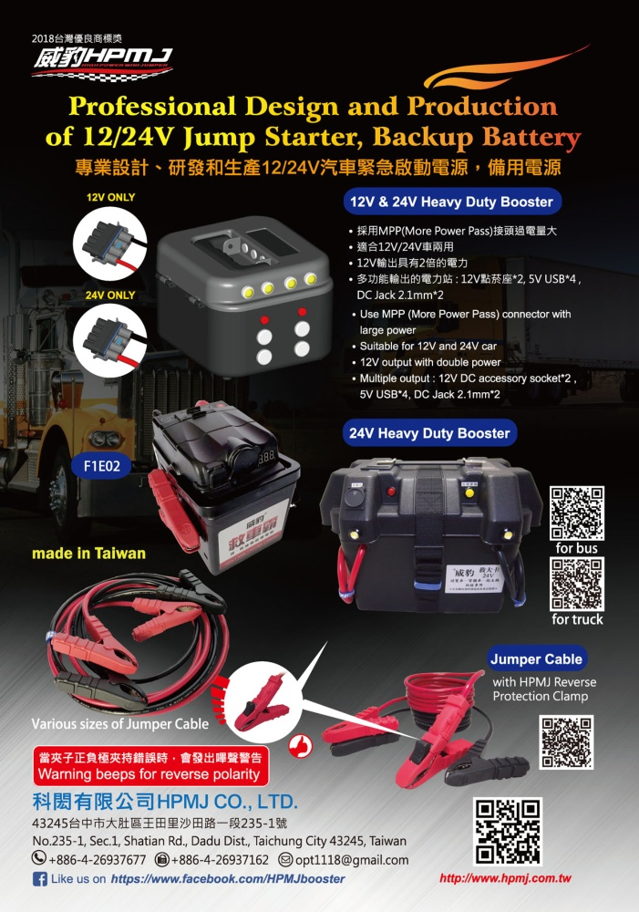 台灣車輛零配件總覽 科閎有限公司