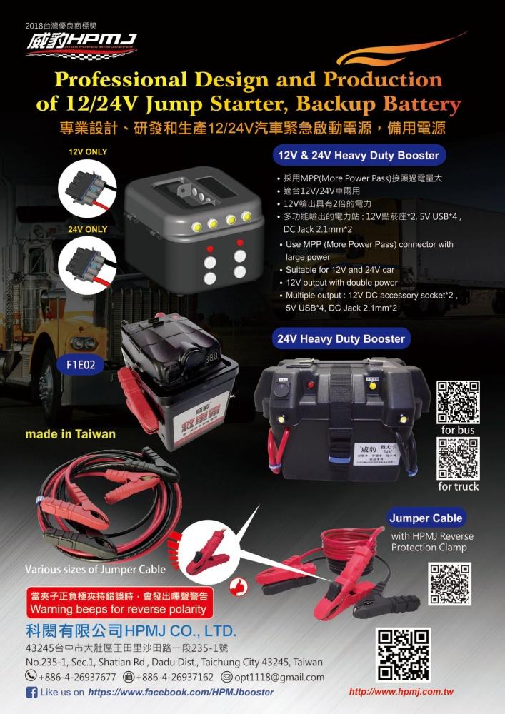 台湾车辆零配件总览 科闳有限公司