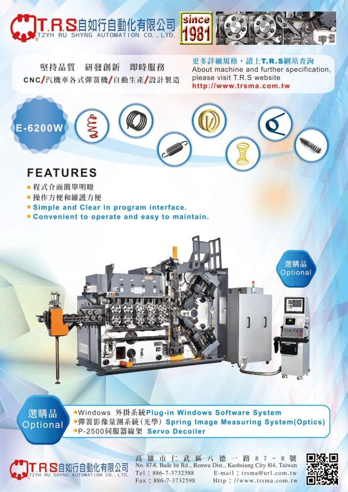 台湾车辆零配件总览 自如行自动化有限公司