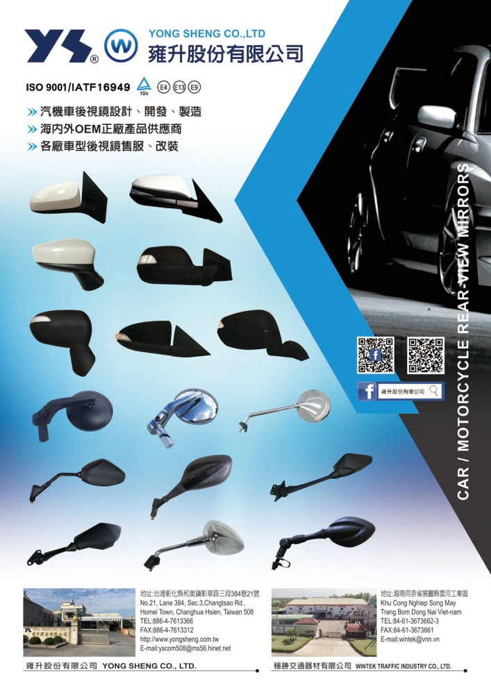 台湾车辆零配件总览 雍升股份有限公司