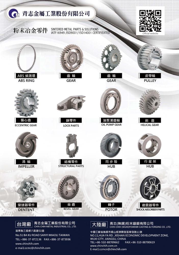 TTG-Taiwan Transportation Equipment Guide CHIN CHIH METAL INDUSTRIAL CO., LTD.