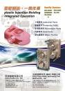 Cens.com TTG-Taiwan Transportation Equipment Guide AD DELTA PLASTICS CO., LTD.