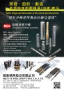 Cens.com Fastener Special Issue AD SHUN-YE PRECISION TOOL CO., LTD.