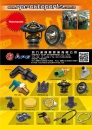 Cens.com Automechanika Directory of Taiwan Exhibitiors AD ENERGY SKIP ENTERPRISE CO., LTD.