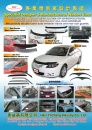 Cens.com Automechanika Directory of Taiwan Exhibitiors AD HSIN YI CHANG INDUSTRY CO., LTD.