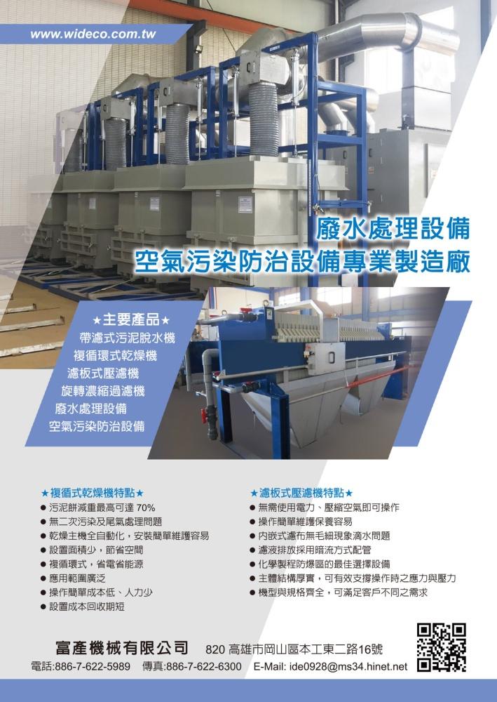Taiwan International Water Show INTERNATIONAL DEHYDRATION EQUIPMENT CO., LTD.