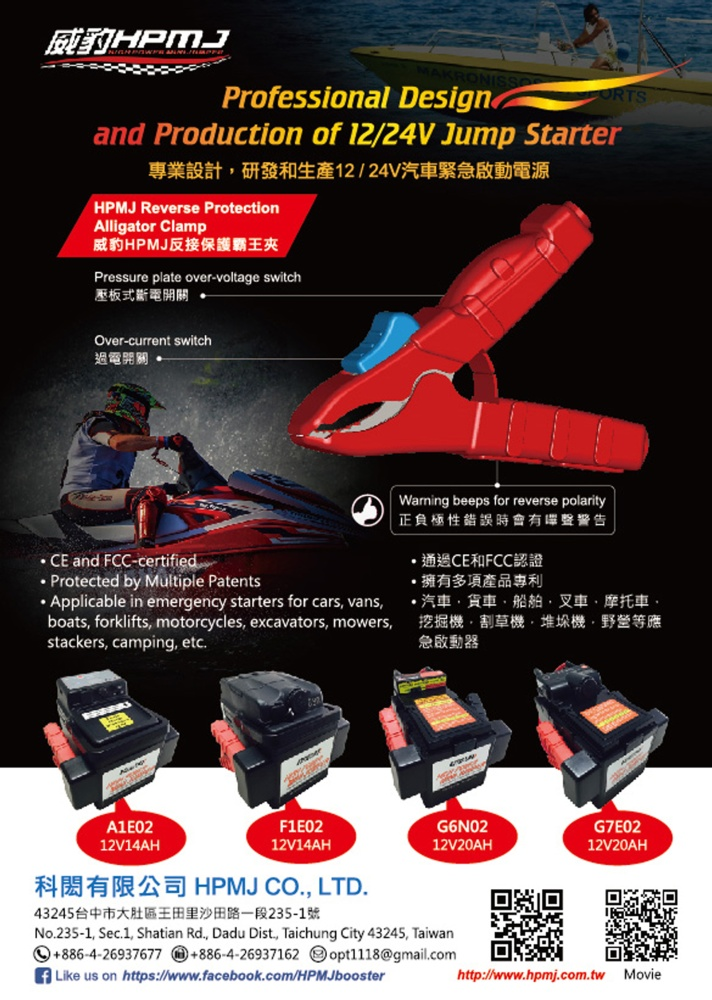 TAIWAN INT'L BOAT SHOW HPMJ CO., LTD.