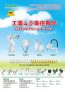 Taipei Intelligent Machinery & Manufacturing Technology Show HIWIN TECHNOLOGIES CORP.