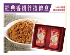 經典香頌伴禮禮盒(純雞肉鬆)