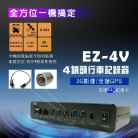 EZ-4V 4CH mini car recorder