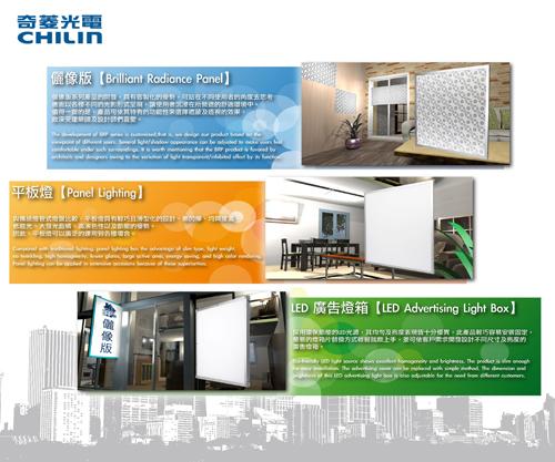 儷像版 平板燈 LED廣告燈箱