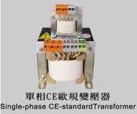 單相CE歐洲規格變壓器