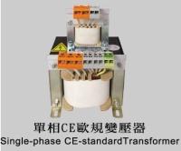单相CE欧洲规格变压器