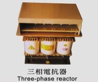 三相电抗器