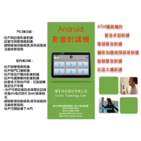 Cens.com Android Video/Audio Intercom System VECTOR TECHNOLOGY CORPORATION