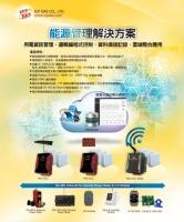 Cens.com 三色 / 四色 警示燈聯網模組 泓格科技股份有限公司
