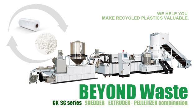 侧粉碎回收制粒生产线