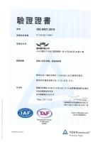 TUV ISO 9001:2015 Certificate