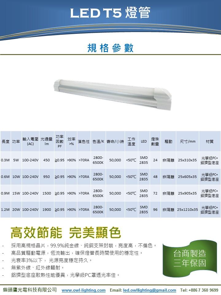 LED T5 燈管