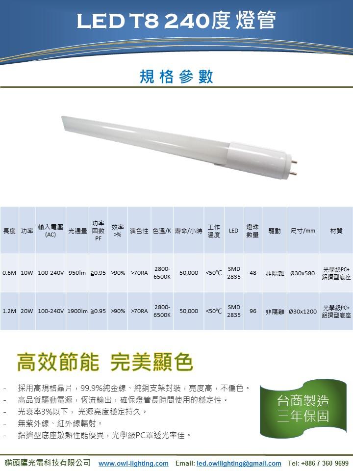 LED T8 240度 燈管