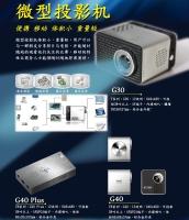 Pico Projector, Micro Projector, Pocket Projector