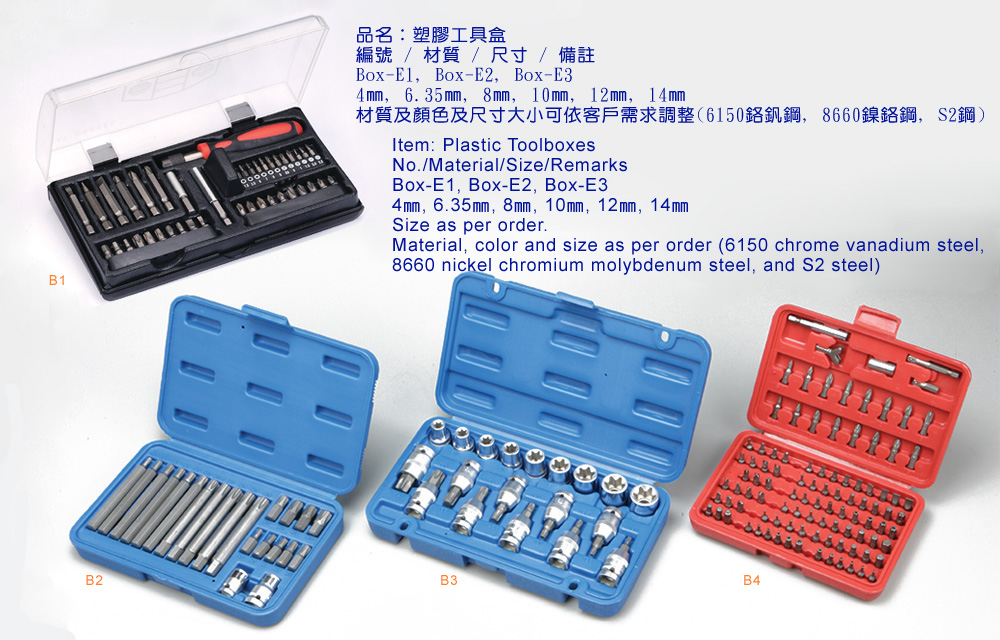 Plastic Toolboxes