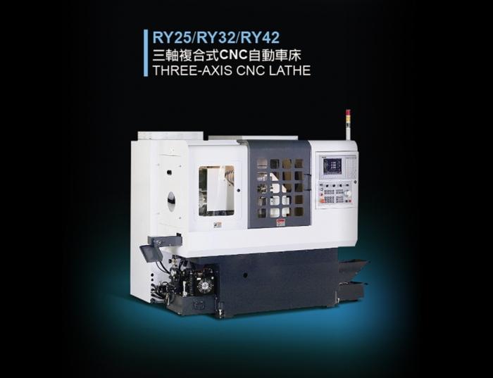 三軸複合式CNC自動車床