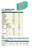 CNC电脑控分割盘