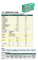 CNC電腦數控齒式分割盤