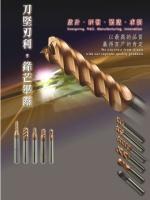 立銑刀系列