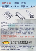 Cens.com Hinges/Handles For Airtightness/Waterproof Handles S.M.L.S. STEEL INDUSTRIAL CO., LTD.