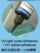 UV-light Cured Adhesives / UV Optical Adhesives