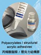 丙烯酸酯类 / 压克力结构胶