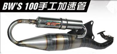 BWS 100, muffler