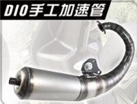 Dio 排气管-改装用