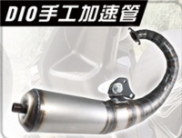 Dio Exhaust Pipe
