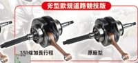MAJESTY 125, Axe Type Crankshaft