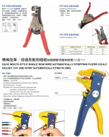 Cens.com cable strippers YUEQING FASEN THREE COLORS TOOLS CO., LTD.