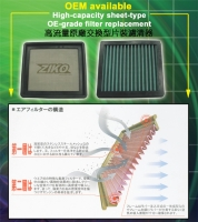 高流量原廠交換型片裝濾清器