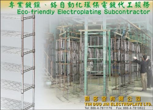 鍍鎳、鉻自動化環保電鍍代工服務