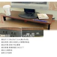 USB電源雙插2in1螢幕架(胡桃木板黑色)