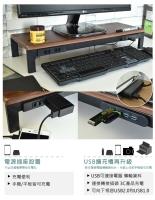 極速10倍4埠插USB螢幕架-胡桃木板款