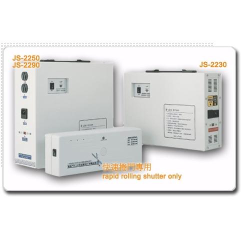 电卷门专用电源安全设备