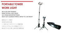 便攜式工作燈 PORTABLE TOWER WORK LIGHT