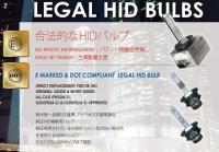E MARK & DOT COMPLIANT LEGAL HID BULB