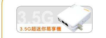 3.5G Mini Server