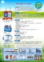 Cens.com ENA-162高性能強效滲透劑 貽懋有限公司