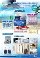 ENA-1358產品介紹